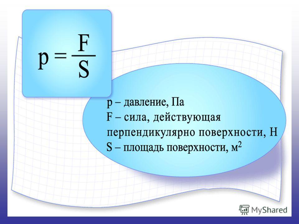 Определение Определение давления: Давление – это физическая величина, которая показывает, какая сила действует на единицу площади поверхности.