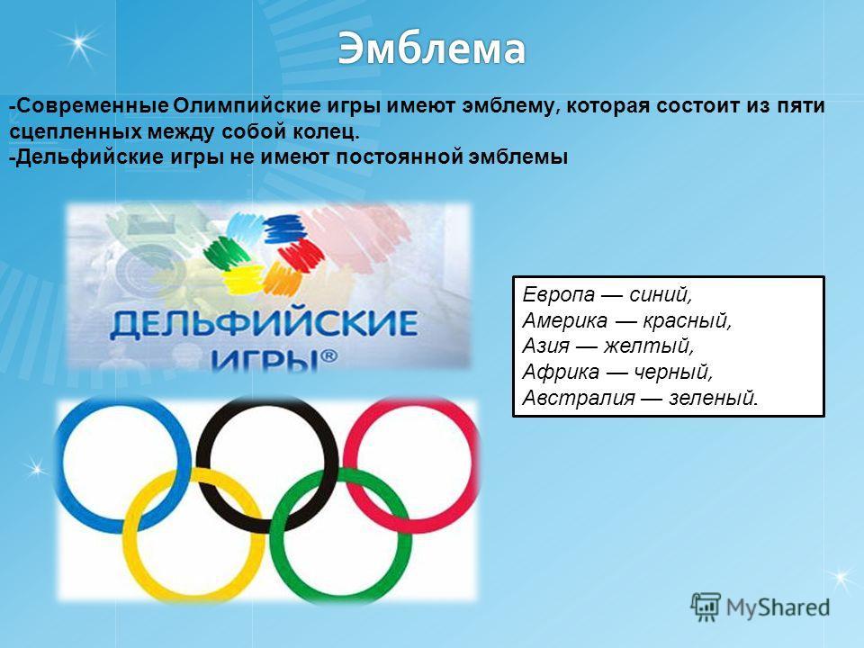 Эмблема - Современные Олимпийские игры имеют эмблему, которая состоит из пяти сцепленных между собой колец. - Дельфийские игры не имеют постоянной эмблемы Европа синий, Америка красный, Азия желтый, Африка черный, Австралия зеленый.