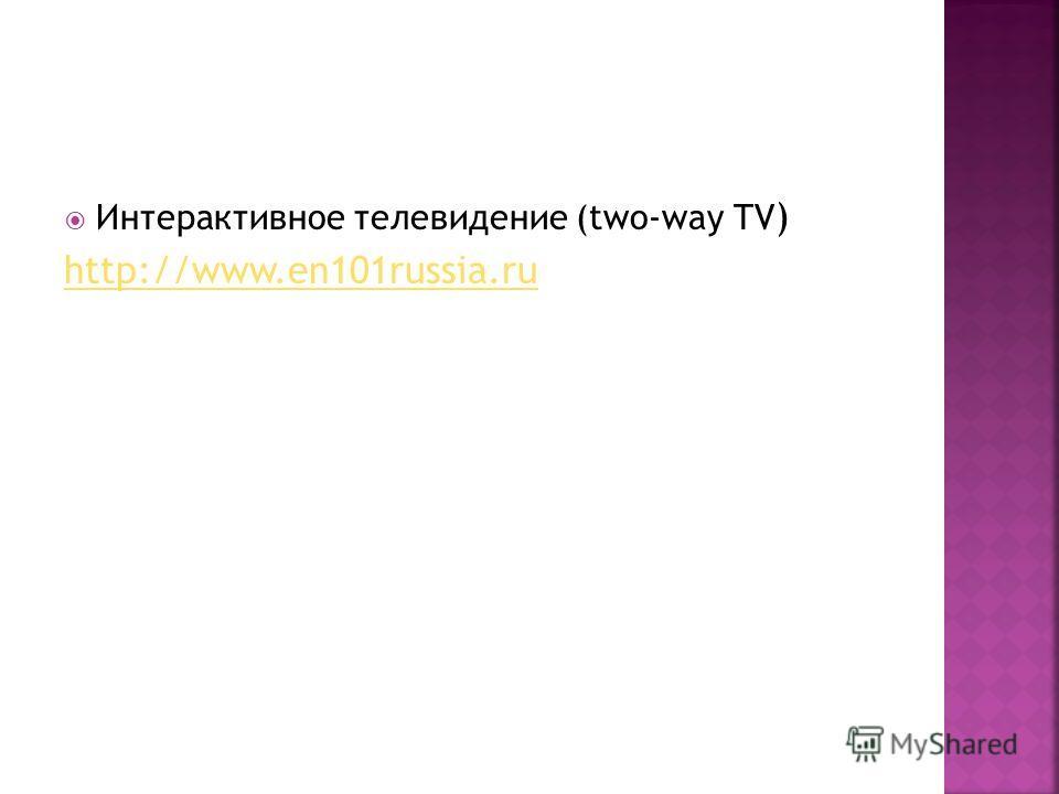 Интерактивное телевидение (two-way TV ) http://www.en101russia.ru