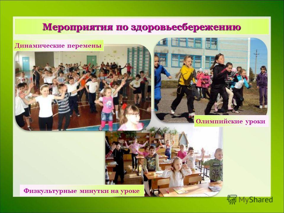 Мероприятия по здоровьесбережению Динамические перемены Олимпийские уроки Физкультурные минутки на уроке