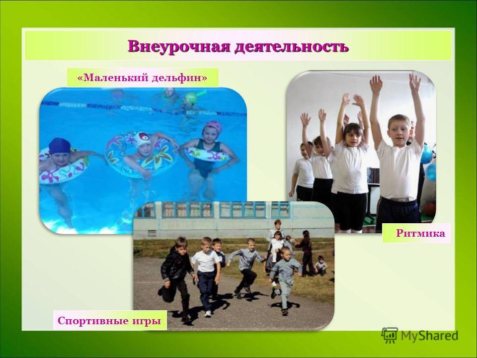 Внеурочная деятельность «Маленький дельфин» Ритмика Спортивные игры