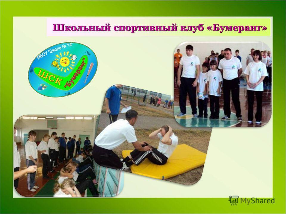 Школьный спортивный клуб «Бумеранг»