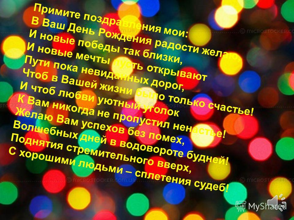 Поздравляю с веселым деньком, Пусть он счастье несет мотыльком, Пусть сбываются сладкие грезы, Пусть лишь счастья капают слезы. Пусть жизнь дарит сотни улыбок, Пусть в ней будет меньше ошибок. В общем, с радостным Днем рождения! П ринимай детский дом