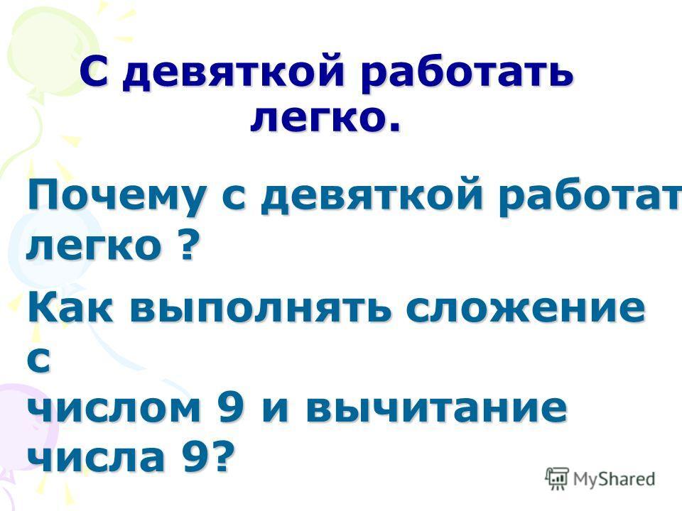 С девяткой работать легко. Почему с девяткой работать легко ? Как выполнять сложение с числом 9 и вычитание числа 9?
