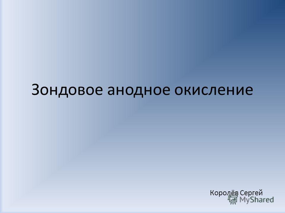 Зондовое анодное окисление Королёв Сергей