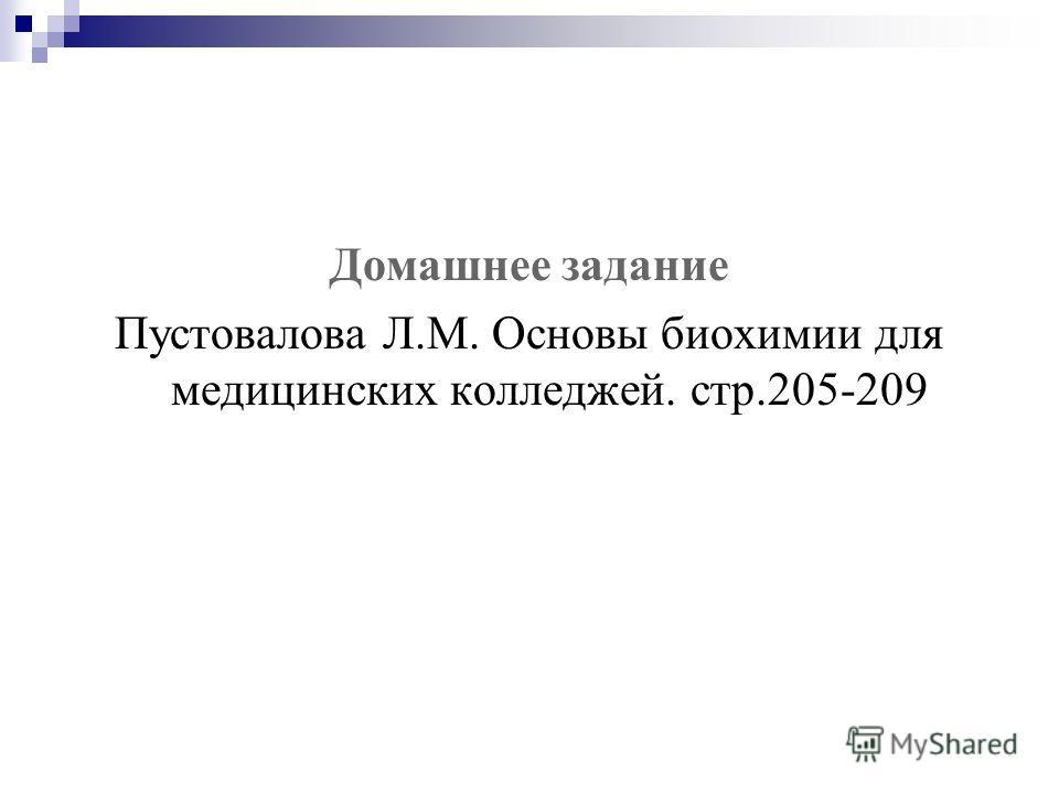 Домашнее задание Пустовалова Л.М. Основы биохимии для медицинских колледжей. стр.205-209