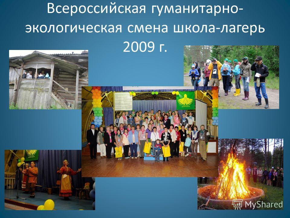 Всероссийская гуманитарно- экологическая смена школа-лагерь 2009 г.