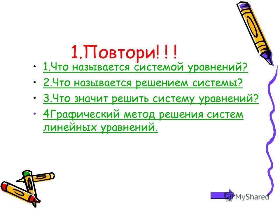 План урока. 1.Актуализация знаний. 2.Системы линейных уравнений. 3.Нелинейные системы. 4.Отработка умений и навыков. 5.Итог урока.