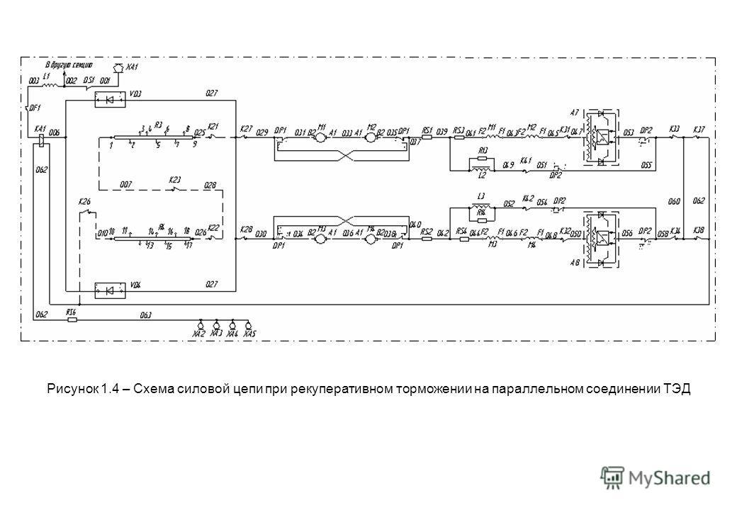 Рисунок 1.4 – Схема силовой цепи при рекуперативном торможении на параллельном соединении ТЭД
