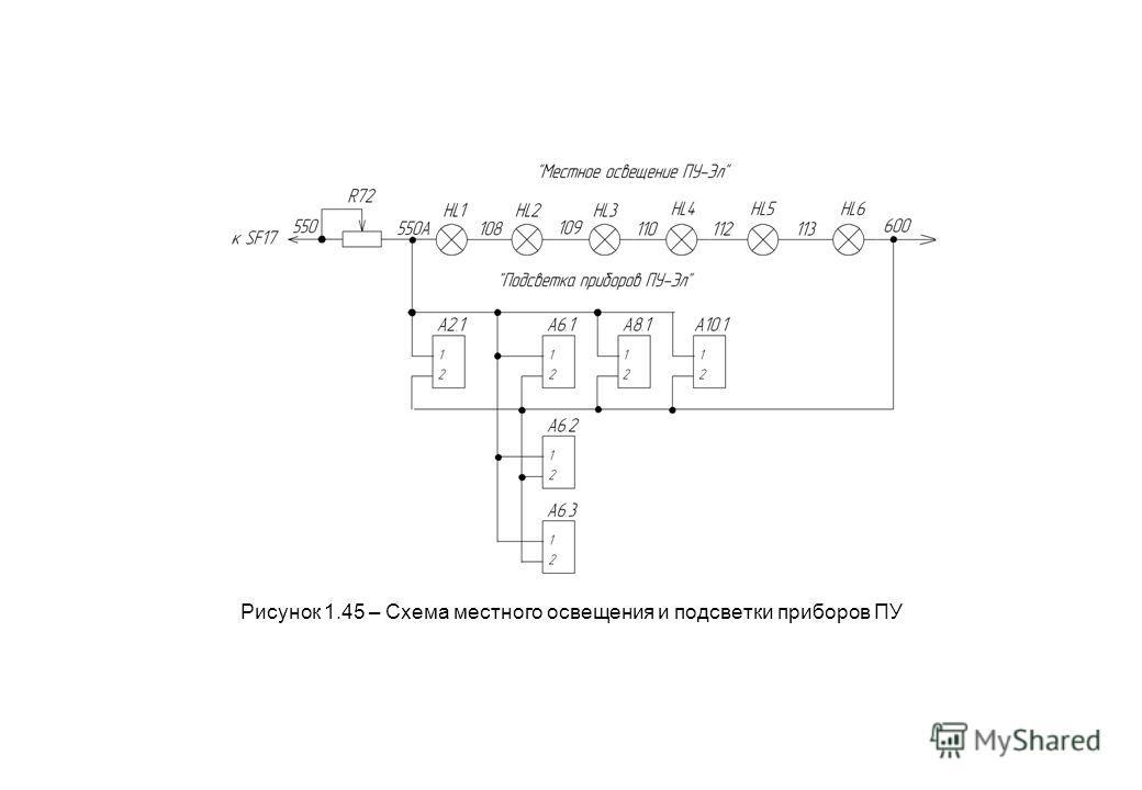 Рисунок 1.45 – Схема местного освещения и подсветки приборов ПУ