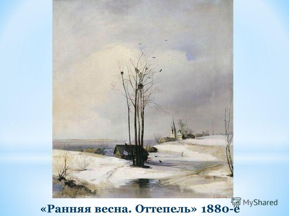 «Ранняя весна. Оттепель» 1880-е