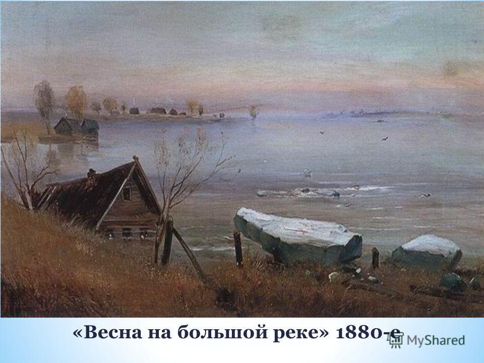 «Весна на большой реке» 1880-е