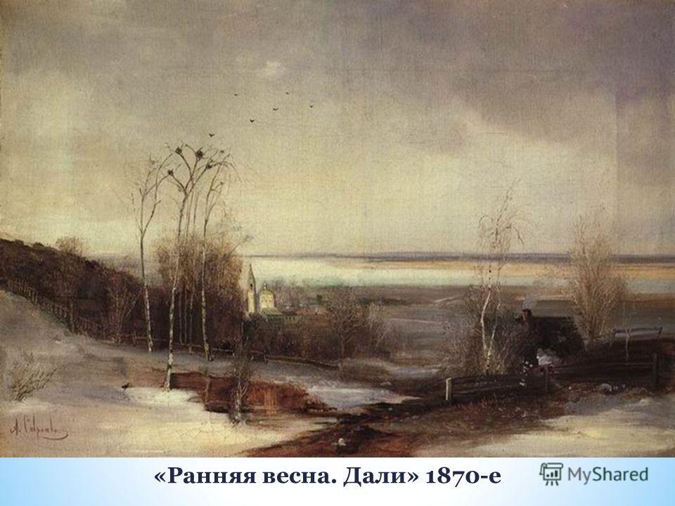 «Ранняя весна. Дали» 1870-е