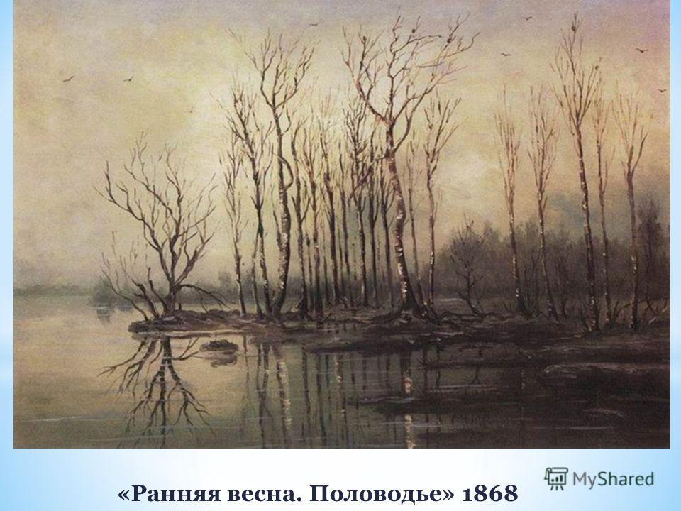 «Ранняя весна. Половодье» 1868