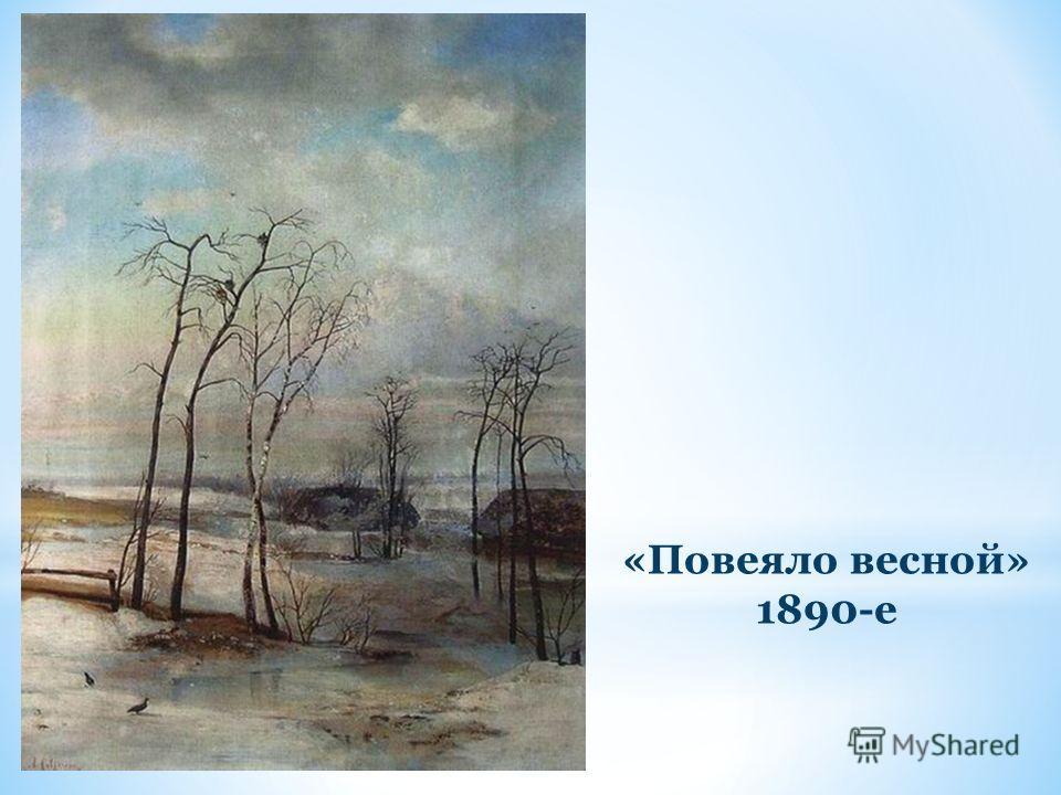 «Повеяло весной» 1890-е