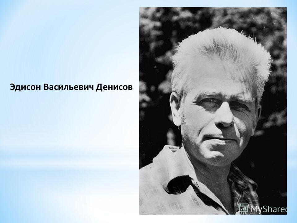 Эдисон Васильевич Денисов