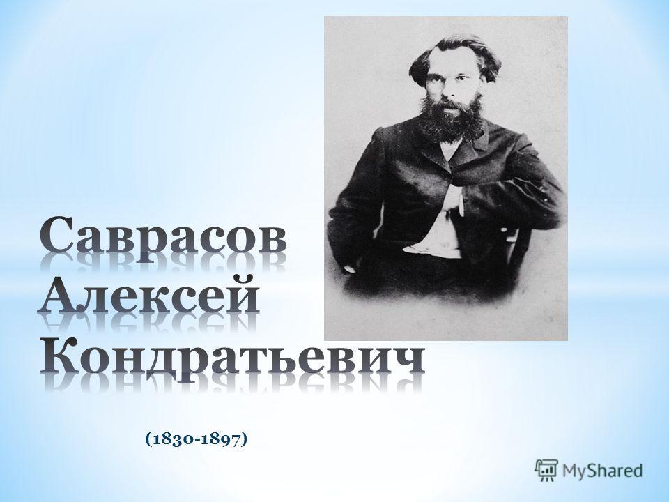 (1830-1897)