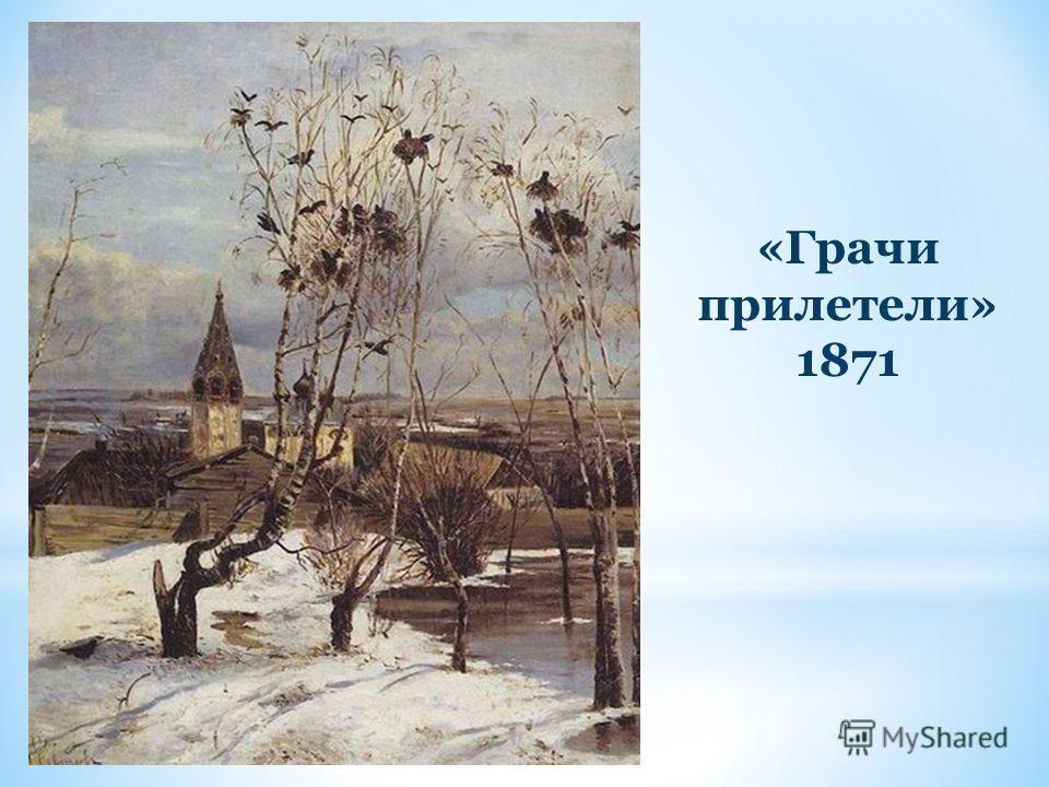 «Грачи прилетели» 1871