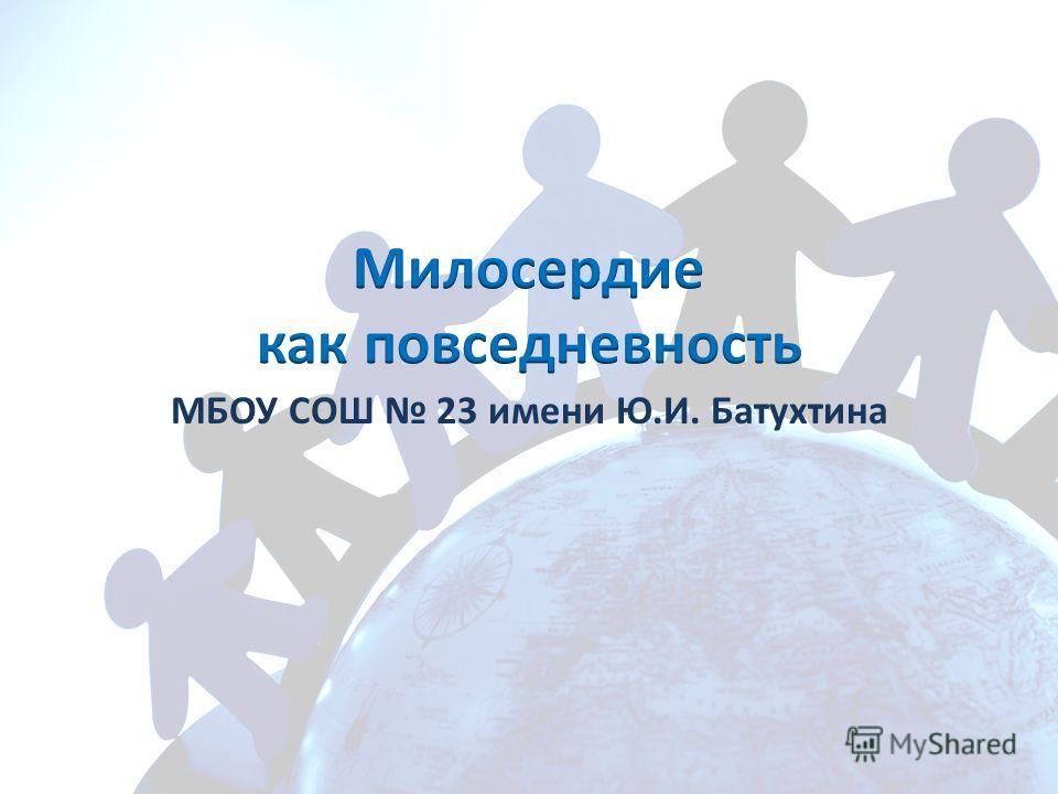 МБОУ СОШ 23 имени Ю.И. Батухтина