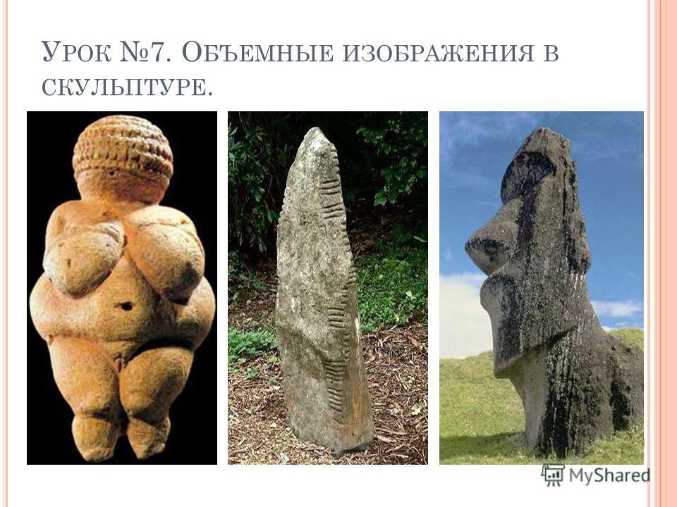 У РОК 7. О БЪЕМНЫЕ ИЗОБРАЖЕНИЯ В СКУЛЬПТУРЕ.