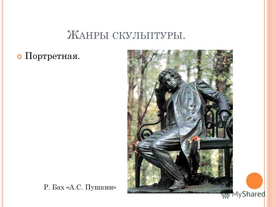 Ж АНРЫ СКУЛЬПТУРЫ. Портретная. Р. Бах «А.С. Пушкин»