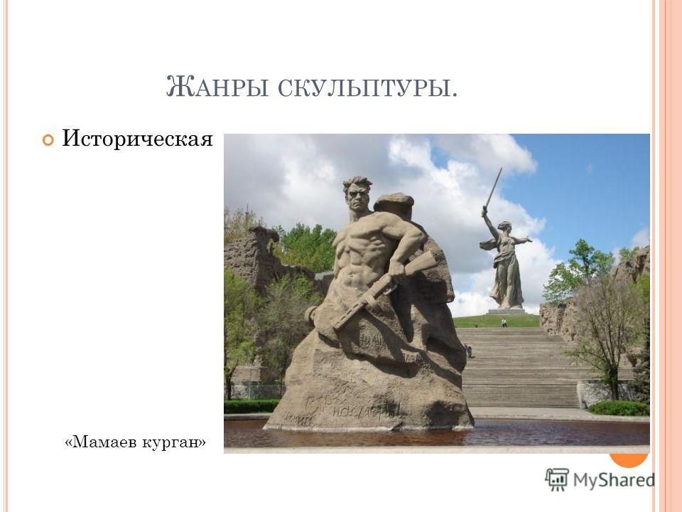 Ж АНРЫ СКУЛЬПТУРЫ. Историческая «Мамаев курган»