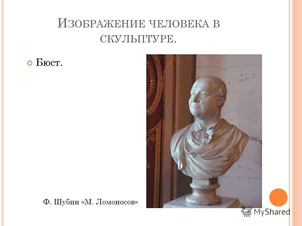 И ЗОБРАЖЕНИЕ ЧЕЛОВЕКА В СКУЛЬПТУРЕ. Бюст. Ф. Шубин «М. Ломоносов»