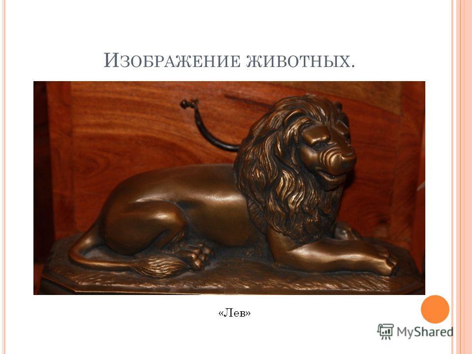 И ЗОБРАЖЕНИЕ ЖИВОТНЫХ. «Лев»