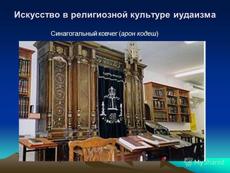Искусство в религиозной культуре иудаизма Синагогальный ковчег (арон кодеш)