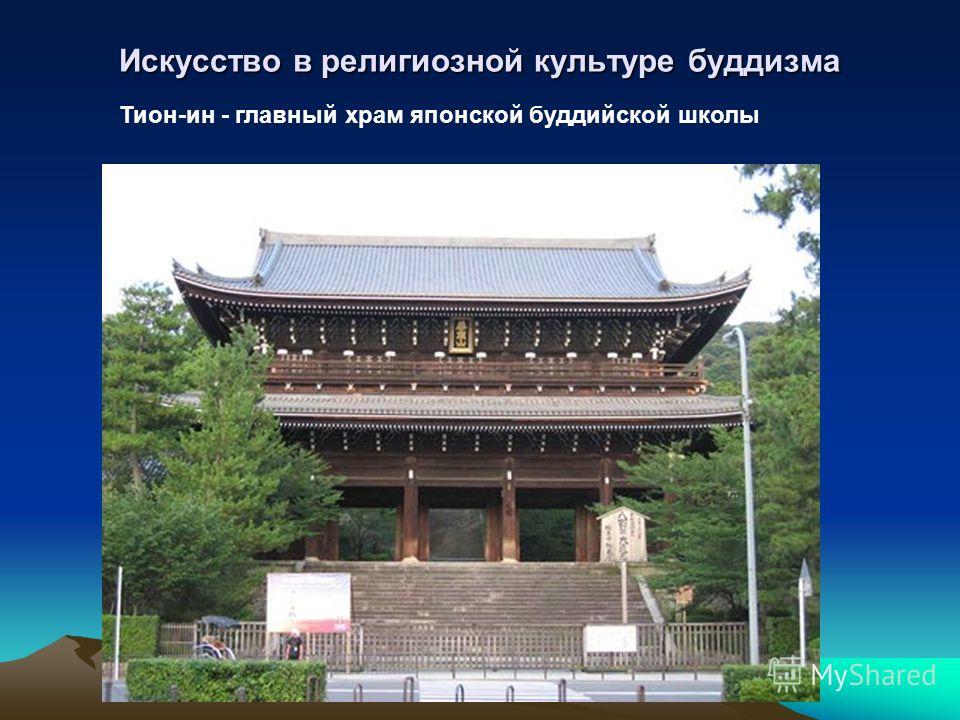 Искусство в религиозной культуре буддизма Тион-ин - главный храм японской буддийской школы