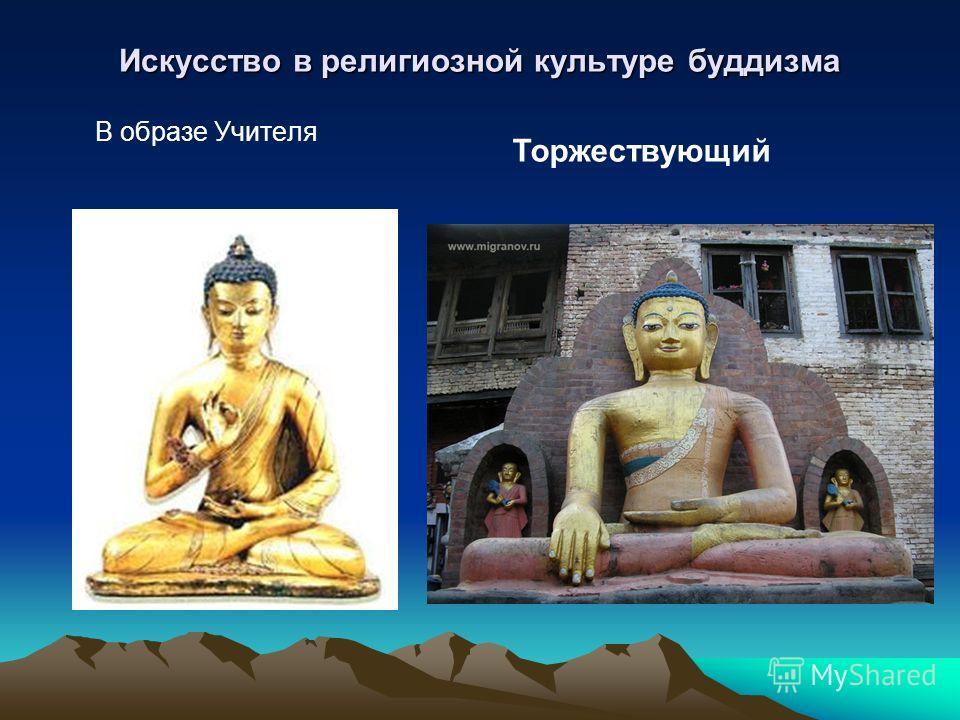 Искусство в религиозной культуре буддизма В образе Учителя Торжествующий