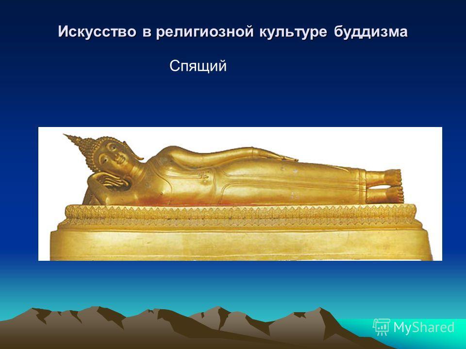 Искусство в религиозной культуре буддизма Спящий