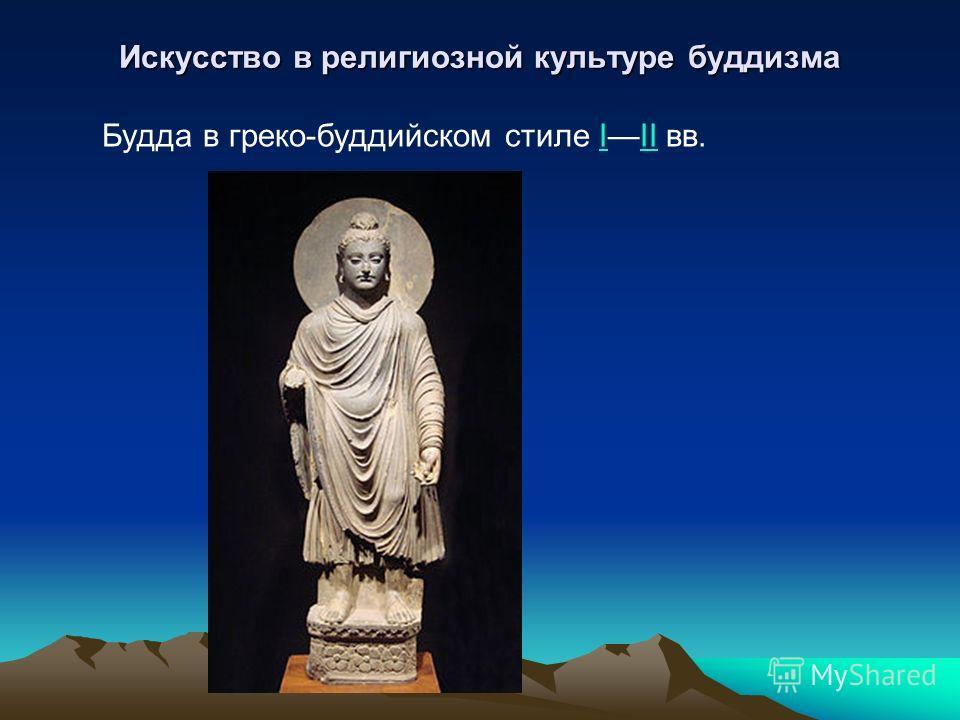 Искусство в религиозной культуре буддизма Будда в греко-буддийском стиле III вв.III