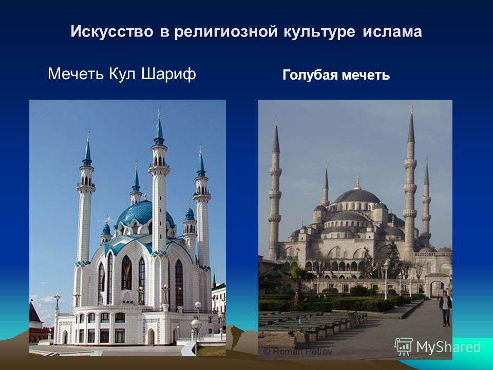 Искусство в религиозной культуре ислама Мечеть Кул Шариф Голубая мечеть