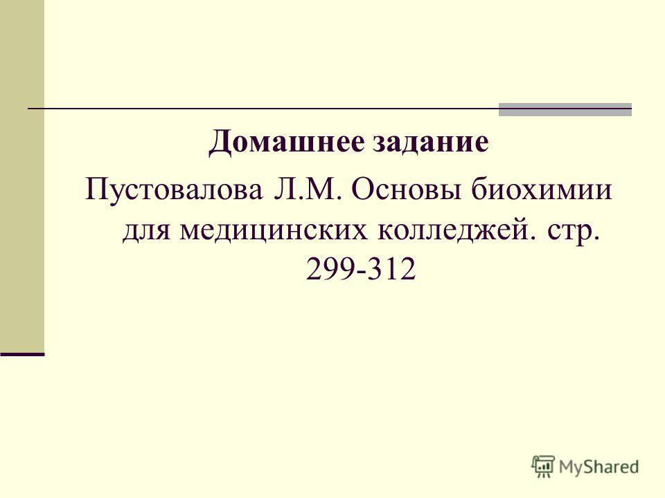 Домашнее задание Пустовалова Л.М. Основы биохимии для медицинских колледжей. стр. 299-312