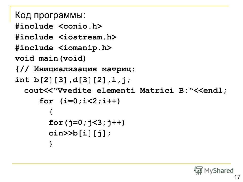 Код программы: #include void main(void) {// Инициализация матриц: int b[2][3],d[3][2],i,j; cout