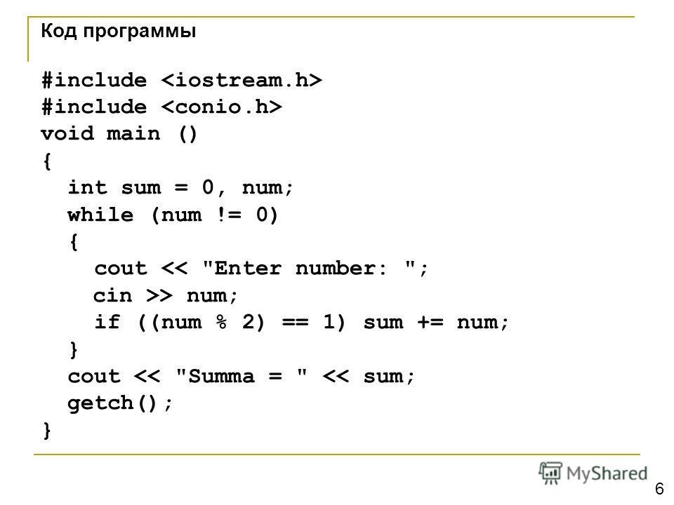Код программы #include void main () { int sum = 0, num; while (num != 0) { cout > num; if ((num % 2) == 1) sum += num; } cout