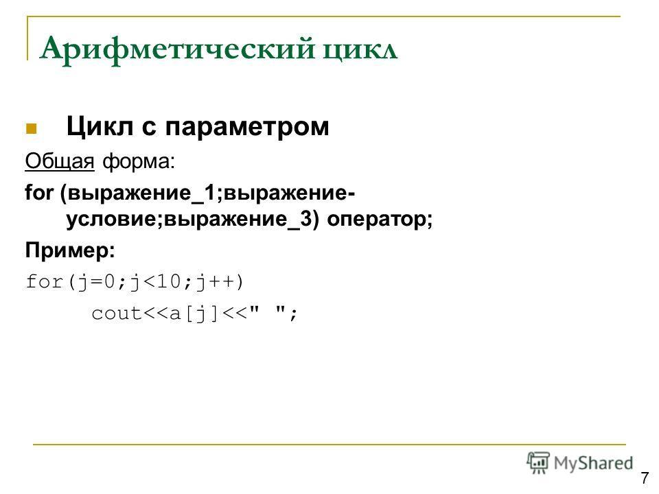 Арифметический цикл Цикл с параметром Общая форма: for (выражение_1;выражение- условие;выражение_3) оператор; Пример: for(j=0;j