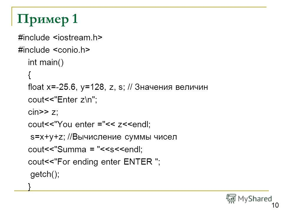 Пример 1 #include int main() { float x=-25.6, y=128, z, s; // Значения величин cout z; cout