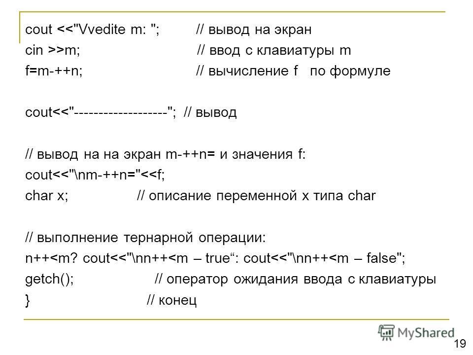 cout m; // ввод с клавиатуры m f=m-++n; // вычисление f по формуле cout