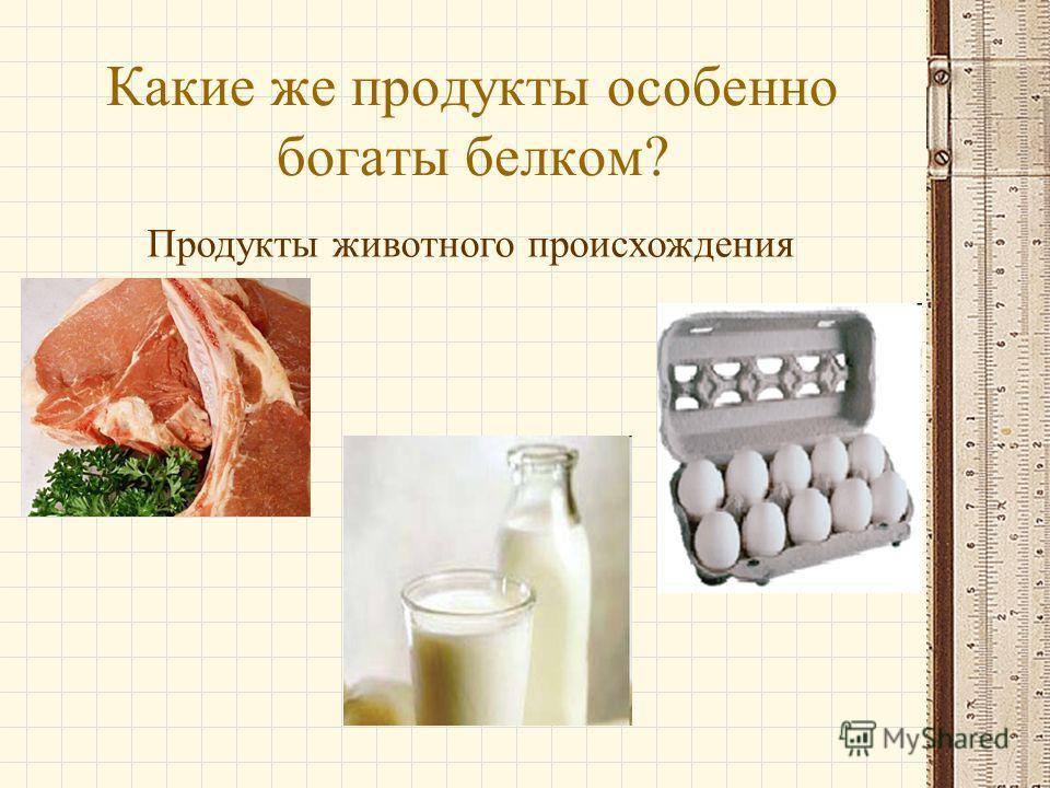 Какие же продукты особенно богаты белком? Продукты животного происхождения