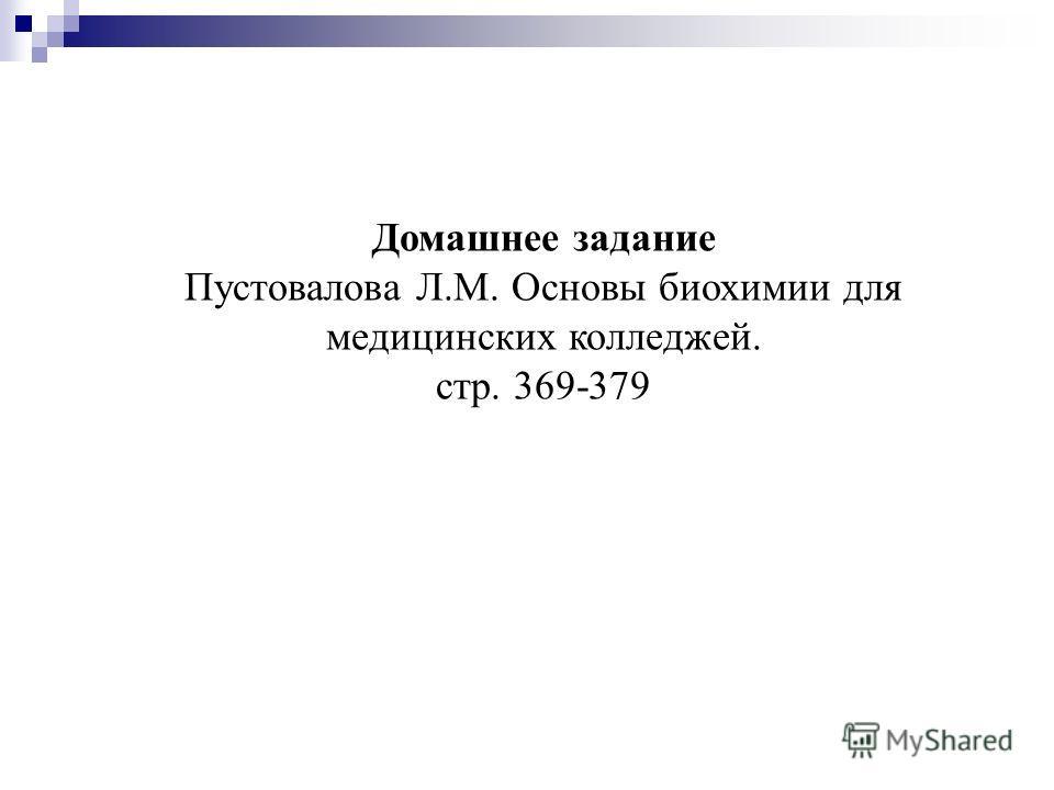 Домашнее задание Пустовалова Л.М. Основы биохимии для медицинских колледжей. стр. 369-379