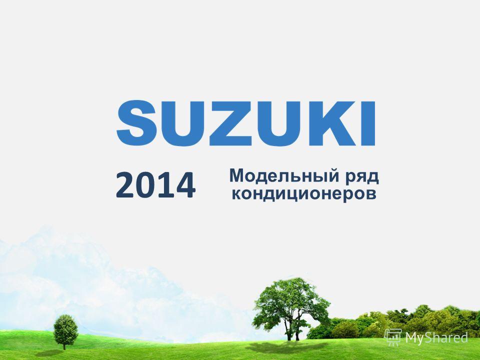 кондиционеров 2014 Модельный ряд