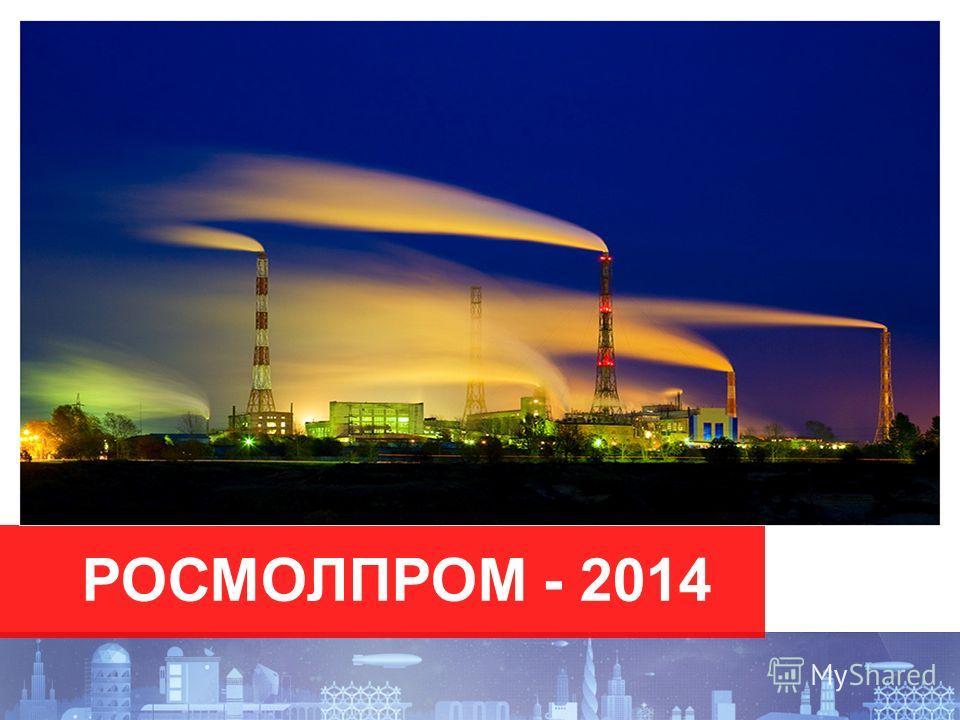 РОСМОЛПРОМ - 2014