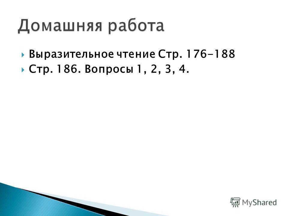 Выразительное чтение Стр. 176-188 Стр. 186. Вопросы 1, 2, 3, 4.