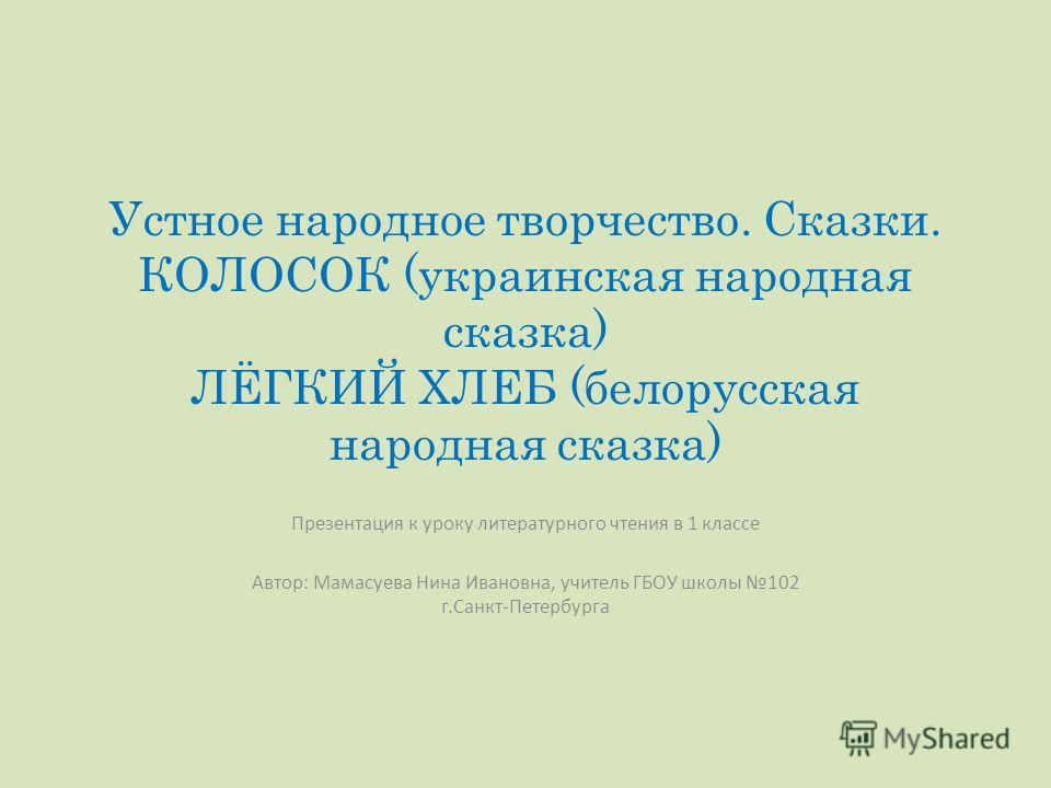 Урок-презентация по белорусской литературе
