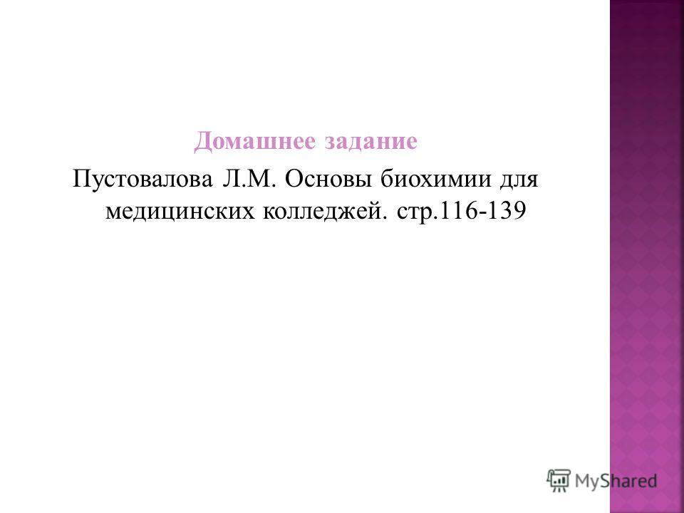 Домашнее задание Пустовалова Л.М. Основы биохимии для медицинских колледжей. стр.116-139