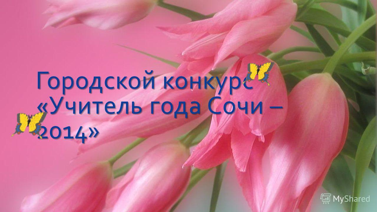 Городской конкурс «Учитель года Сочи – 2014»