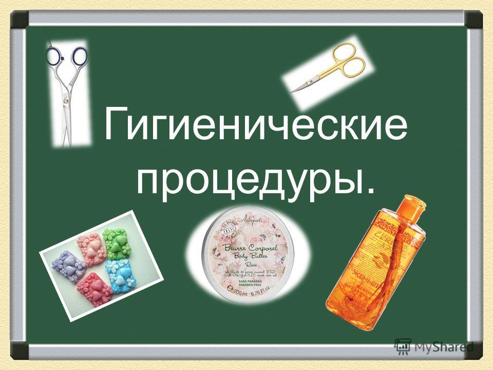 Гигиенические процедуры.