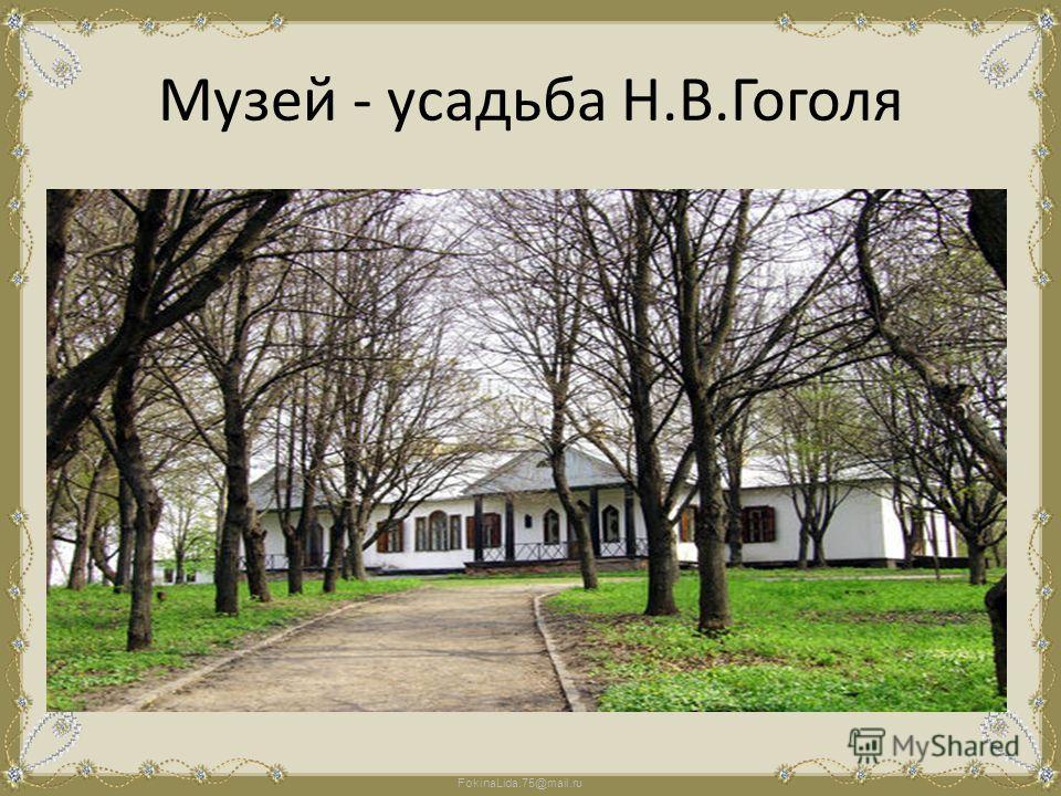 FokinaLida.75@mail.ru Музей - усадьба Н.В.Гоголя
